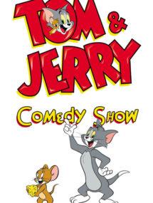Том и Джерри: комедийное шоу сериала Том и Джерри