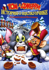Постер к фильму: Том и Джерри: История о Щелкунчике (2007 год)