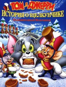 Том и Джерри: История о Щелкунчике (2007 год) сериала Том и Джерри