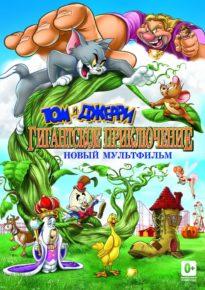 Постер к фильму: Том и Джерри: Гигантское приключение Том и Джерри (2013)