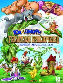 Том и Джерри: Гигантское приключение Том и Джерри (2013) сериала Том и Джерри