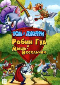Постер к фильму: Том и Джерри: Робин Гуд и мышь-весельчак (2012 год)