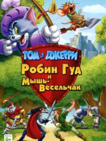 Том и Джерри: Робин Гуд и мышь-весельчак (2012 год) сериала Том и Джерри