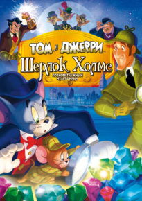Постер к фильму: Том и Джерри: Шерлок Холмс (2010)