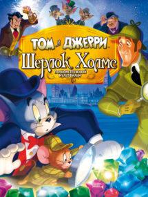 Том и Джерри: Шерлок Холмс (2010) сериала Том и Джерри