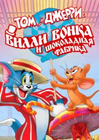 Постер к фильму: Том и Джерри на шоколадной фабрике (2017)