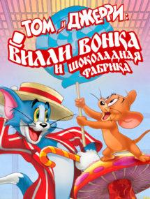 Том и Джерри на шоколадной фабрике (2017) сериала Том и Джерри
