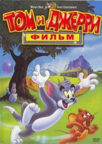 Постер к фильму: Том и Джерри: Фильм