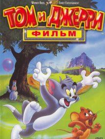 Том и Джерри: Фильм сериала Том и Джерри