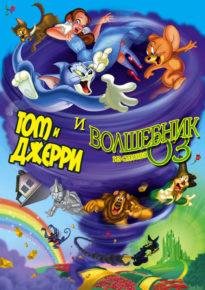 Постер к фильму: Том и Джерри и волшебник из страны Оз (2011 год)