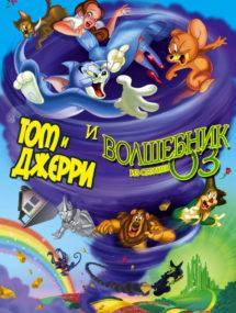 Том и Джерри и волшебник из страны Оз (2011 год) сериала Том и Джерри