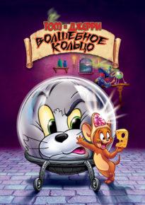 Постер к фильму: Том и Джерри: Волшебное кольцо