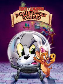 Том и Джерри: Волшебное кольцо сериала Том и Джерри